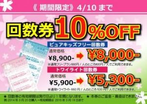 2016spring-coupon