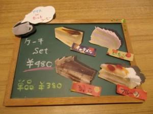 カフェ新ケーキ1